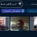 برگزاری جلسات هفتگی شورای دبیران بصورت مجازی