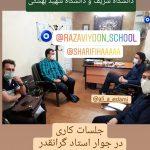 همکاری علمی و المپیادی با دانشگاه های شریف و شهید بهشتی