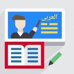کلاس های تقویتی رفع اشکال درس عربی