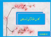تصویر شاخص کلاس حفظ قرآن خردسالان