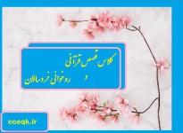 تصویر شاخص کلاس قصص قرآنی