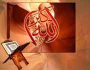 قرآن 2