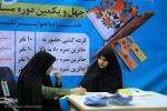 افتتاحیه مسابقات استانی اوقاف در بخش بانوان