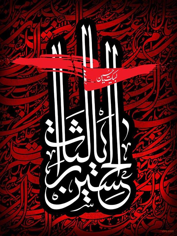 Imam-hosein