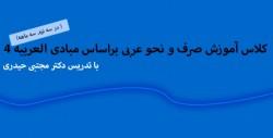 دوره آمادگی صرف و نحو عربی - کنکور ارشد و دکتری