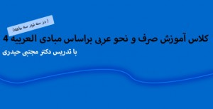 دوره آمادگی دکتری و ارشد عربی