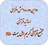 دومین دوره دانش افزائی اساتید قرآنی مجتمع