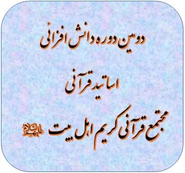 دومین دوره دانش افزائی اساتید قرآنی