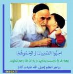 پویش مهربانی با کودکان