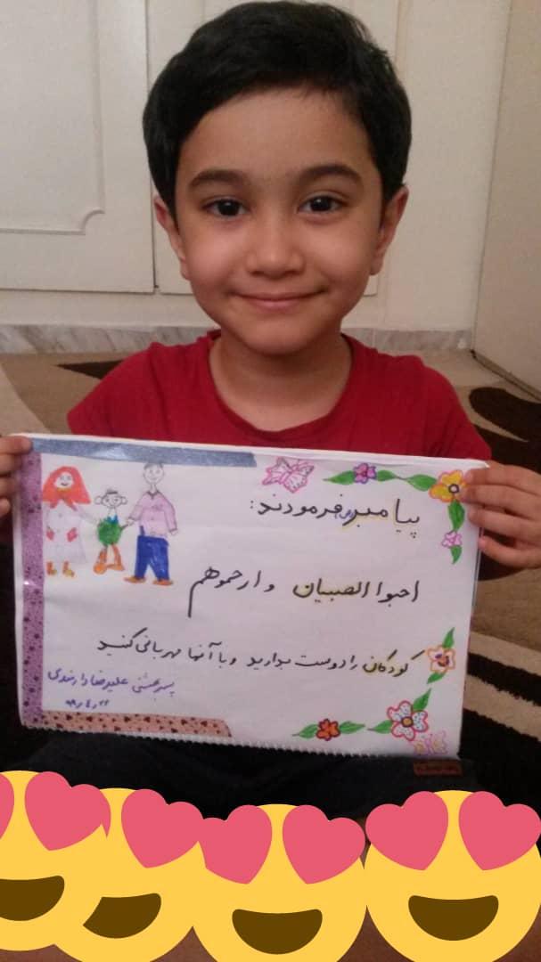 پویش مهربانی با کودکان (3)