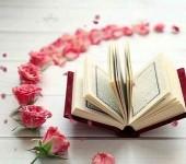 شکوفه های قرآنی